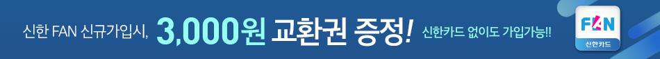 신한FAN페이X3천원혜택