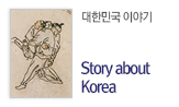 Story about Korea(대한민국 소개도서 추천)