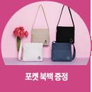 이벤트도서포함, 5만원이상 구매시 택1 (블랙/네이비/그레이/화이트 4종, 2500P차감)