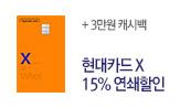 현대카드 X 15% 연쇄할인(현대카드 X 매일 15% 할인 + 온라인 첫결제 3만원 캐시백)