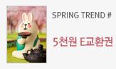 SPRING TREND #(해쉬태그로 알아보는 봄 트렌드)