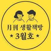 월간 생활책방3월호
