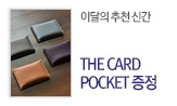 이달의 추천신간X카드포켓(이벤트도서 포함 2만원 이상 주문 시 증정)