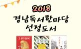 2018 경남독서한마당 선정도서(경남독서한마당 선정도서)