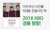 2018 프로야구 (이대호 친필사인 도서, 기아&두산 사인볼 증정!)