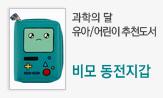 과학의 달 유아/어린이 추천도서(행사도서 포함 2만 5천원 이상 구매시 비모 동전지갑 증정)