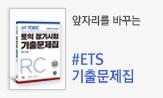 [YBM] 앞자리를 바꾸는 #ETS 기출문제집(에코백 증정(2권 이상, 추가결제 시))
