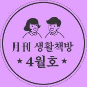 월간 생활책방4월호
