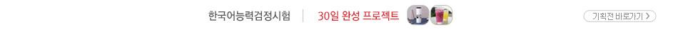 한국사능력검정시험, 30일 완성 프로젝트
