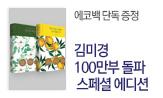 김미경 100만 베스트셀러 기념 스페셜에디션(에코백 증정 이벤트)