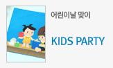 2018 키즈파티 X 어린이 손수건(행사도서포함 2만 5천원 이상 구매시 '어린이 손수건' 증정)