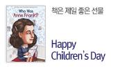 Happy Children's Day(행사도서 포함 4만원이상 구매시 Who 위인전 랜덤증정)