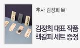추사 김정희 展(도서 포함 구매 시 북마크 증정)