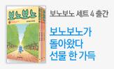 만화 보노보노 16~20권 출간 이벤트(행사 도서 구매 시 보노보노 굿즈 증정)