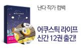 어쿠스틱 라이프 12권 출간 기념(신간 구매시 마스킹 테이프 증정)