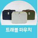 이벤트도서포함, 5만원이상 구매시 택1 (그레이/네이비/카키 3종, 포인트 차감)
