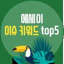 에세이 이슈 키워드 TOP 5