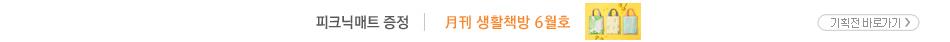 유리컵&티코스터 증정 월간 생활책방 6월호