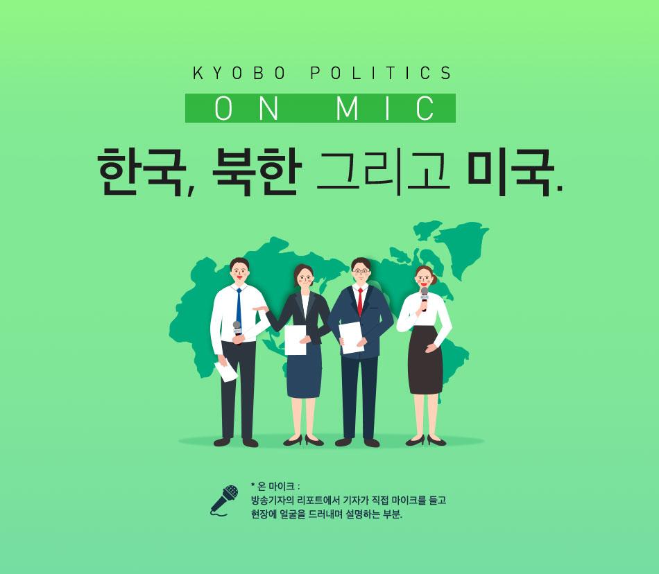 KYOBO POLITICS ON MIC 한국, 북한 그리고 미국
