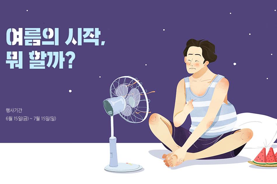 여름의 시작, 뭐 할까? 6월 15일(금) ~ 7월 15일(일)