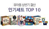 유아동 상반기 인기세트 TOP 10(행사도서 2만원 이상 구매시 '스트링 파우치' 증정)