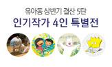 유아동 상반기 인기작가 4인(행사도서 포함 2만원 이상 구매시 '작가별 선물' 증정)