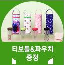 이벤트도서포함, 5만원이상 구매시 택1 (벚꽃/자동차/나뭇잎/번짐4종, 포인트 차감)