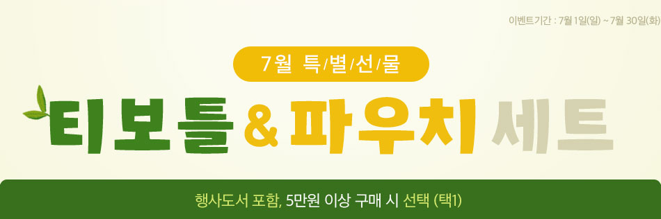 7월 특별선물 티보틀&파우치 세트