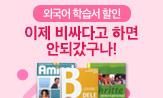 여름방학 외국어 학습서 할인이벤트(2만원이상 구매시 노트 증정)