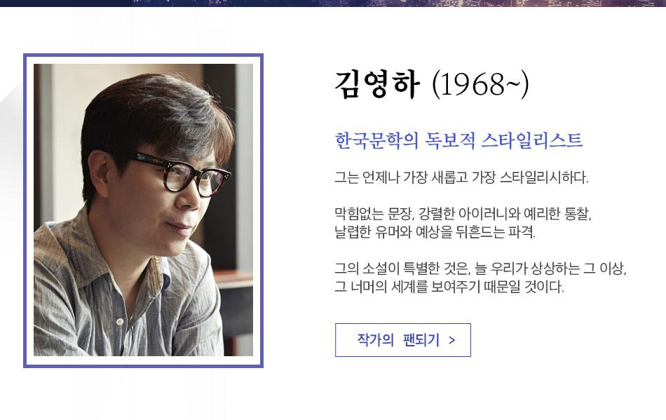 작가 김영하