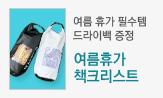 여름휴가 책크리스트(행사도서 포함 2만원이상 구매시 드라이백 증정)