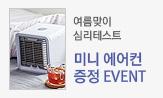 여름맞이 본격 심리테스트(미니 에어컨 증정 댓글 이벤트)