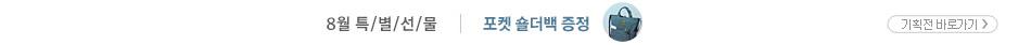 이벤트도서포함, 5만원이상 구매시 택1 (블랙/네이비/웜그레이/그레이블루 4종, 포인트 차감)