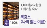 워커힐과 북캉스<나의읽는여름>(e교환권 1,000원+워커힐 숙박권)