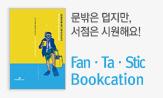 판타스틱 북케이션(2018 여름휴가 추천도서 eBook 무료 다운로드)