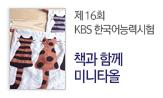 KBS 한국어능력시험