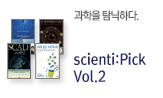 과학을 탐닉하다. [ scienti:Pick ] Vol.2(과학자 유리 증정(한정수량, 추가결제시))