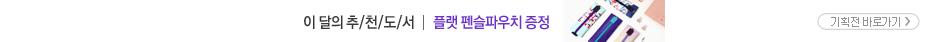 이벤트도서포함, 2만원이상 구매시 택1 (마을/호텔/꽃잎/퍼플 4종, 포인트 차감)