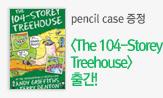나무 집 시리즈 <The 104-Storey Treehouse> 출간!(The Treehouse series pencil case 증정(2권 이상 구매 시))