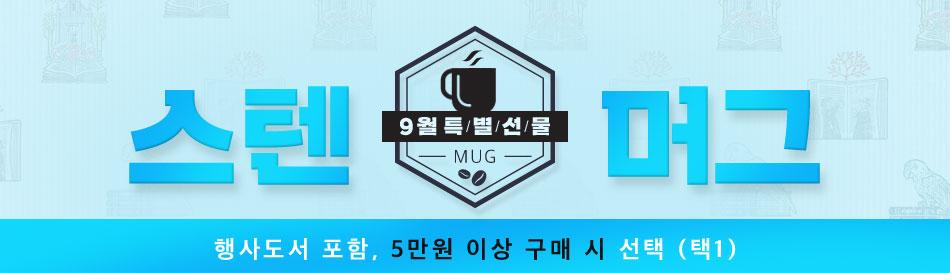 9월 특별선물 스텐 머그. 행사도서 포함, 5만원 이상 구매 시 선택 택1