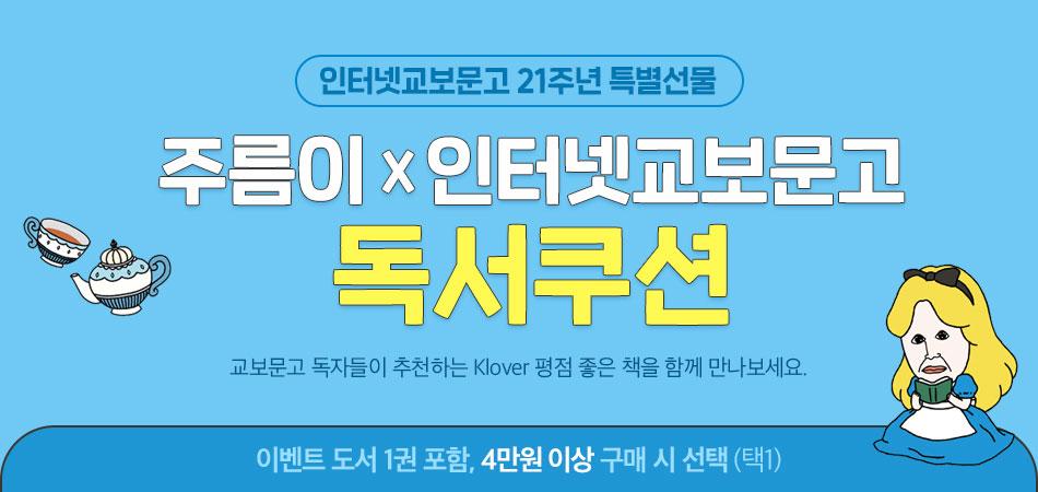 인터넷교보문고 21주년 특별선물 주름이 독서쿠션. 행사도서 포함, 4만원 이상 구매 시 선택 택1