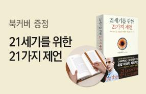 유발 하라리 컴백 특집
