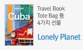 최고의 명소, 진정한 체험 [Lonely Planet](Travel Book Tote Bag 등 4가지 선물(택 1))