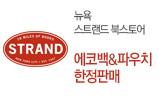 [한정판매] Strand Book Store 에코백&파우치(에코백&파우치 6종 선착순 한정판매!)