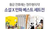 소설 X 만화 정주행 박스(세트 도서 구매시 사은품 증정)