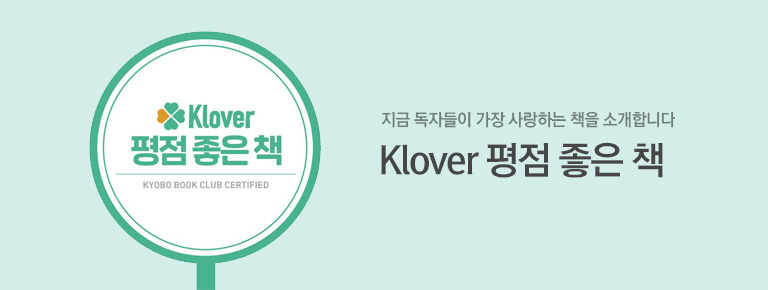 Klover 평점 좋은책!(나만의 클로버 리뷰 남기고 e교환권 획득!)
