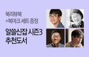 알쓸신잡 시즌3 추천도서
