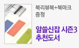 알쓸신잡 시즌.3 추천도서(북리뷰북+클리어북마크 세트 증정 (선착순, 추가결제))