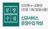 신규서비스 문장수집(e교환권 500원)