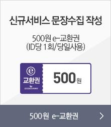 5백원X문장수집